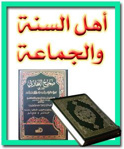 Tersenyumlah Wahai Ahlus Sunnah!